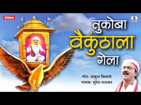 Tukoba Vaikunthala Gela - Sumeet Music - Suresh Wadkar