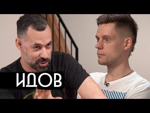 Идов - чекисты, Монеточка, застой (English subs)