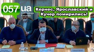 Кернес, Ярославский и Кучер помирились для борьбы с COVID-19