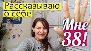 Мой ДЕНЬ РОЖДЕНИЯ мне 38 Рассказываю о себе МОЯ ЖИЗНЬ