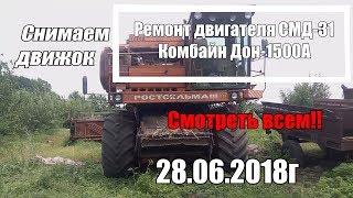 Ремонт двигателя СМД-31 комбайн Дон 1500А