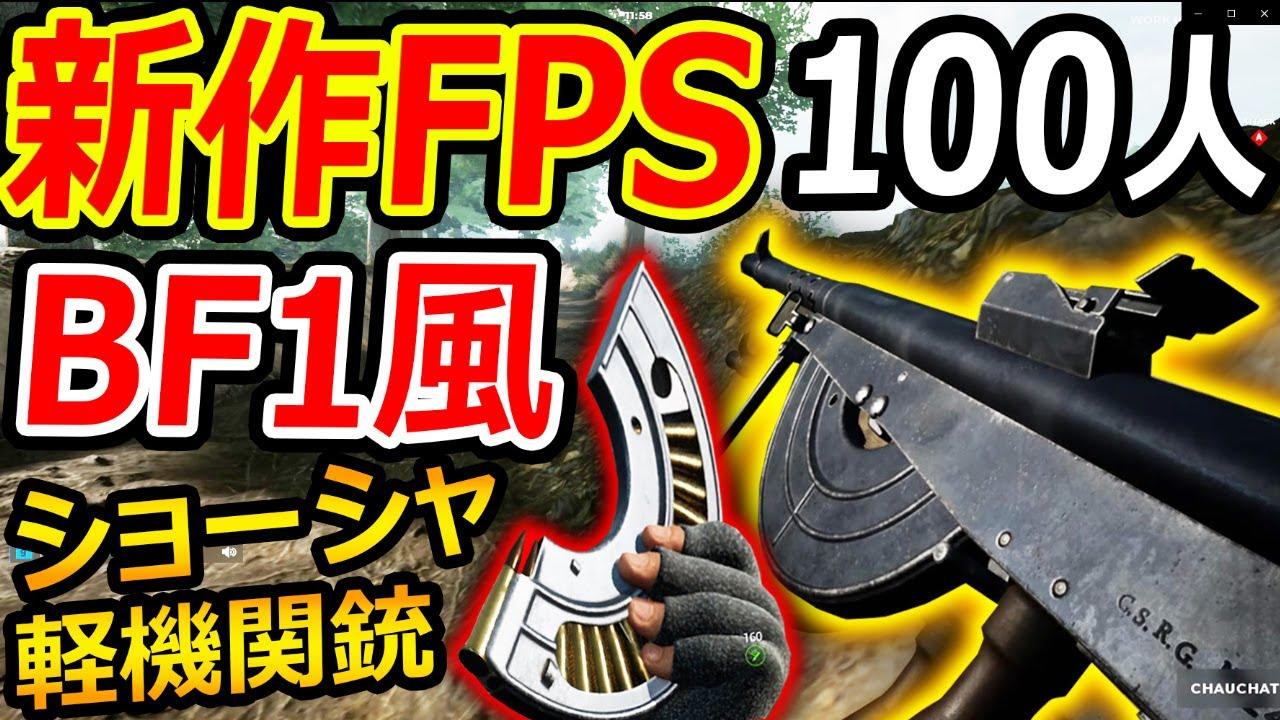 【新作:FPS】BF1リスペクトの100人FPS!!『史上最強銃() ショーシャ軽機関銃も登場!!』【Beyond The Wire:実況者ジャンヌ】