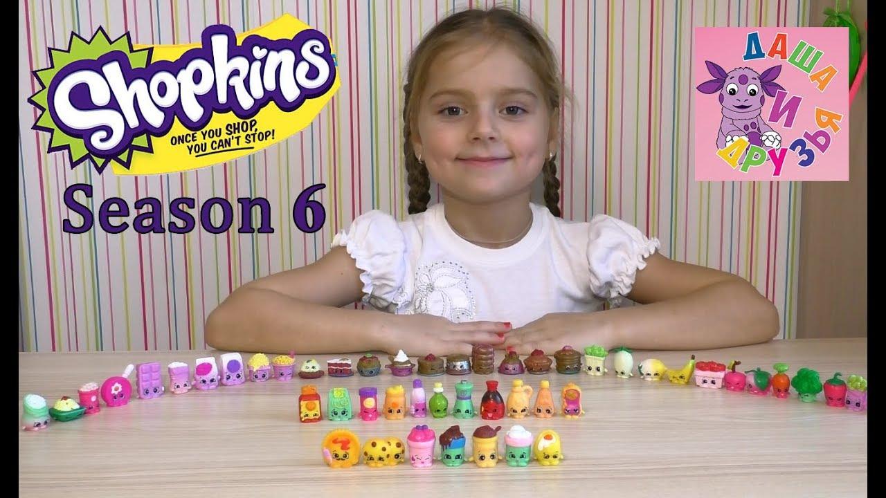 6 сезон шопкинс игрушки распаковка видео для детей обзор ...
