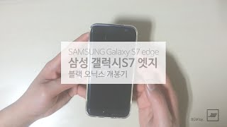 samsung galaxy s7 edge blackonix unboxing 삼성 갤럭시S7 엣지 블랙오닉스 개봉기