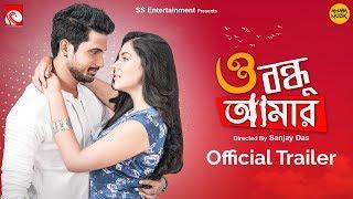 O Bandhu Amar  ও বন্ধু আমার Official Trailer   Rittika   Mit   New Bengali Movie 2019