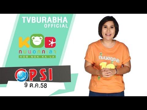 ทีวีบูรพา ย้อนหลังช่อง PSI : (Re-run) รายการกบนอกกะลา | 9 ต.ค.58