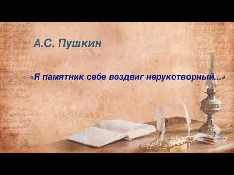 «Я Памятник себе воздвиг нерукотворный...». Александр Пушкин (Аудиокнига)