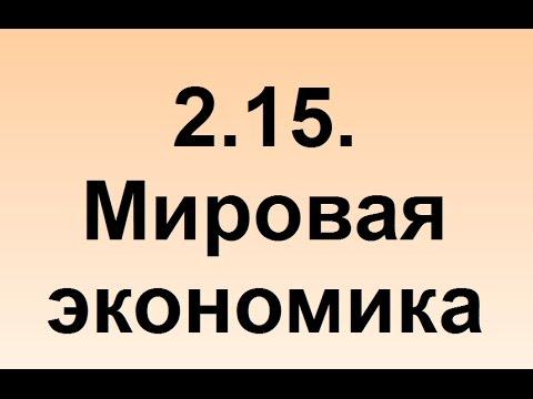 2.15. Мировая экономика
