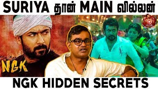 NGK 2 ல தான் NGK புரியும் | NGK Hidden Facts | Suriya | Selvaraghavan | #Nettv4u