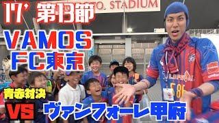 FC東京 vs ヴァンフォーレ甲府のハイライトはこちら https://www.youtub...