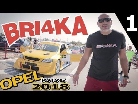 X национален събор на Opel през обектива на Bri4ka.com | Част I