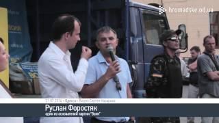 """Скандал на презентации партии """"Воля"""""""