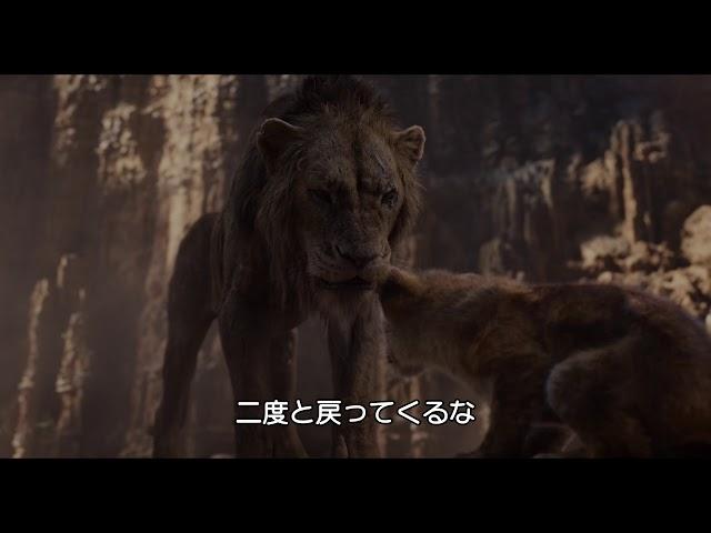 映画『ライオン・キング』予告編