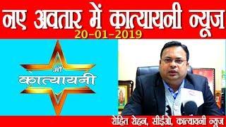 Katyayani News    ख़बरों को तोड़-मरोड़कर पेश नहीं करेगा कात्यायनी न्यूज़    National Khabar