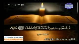تلاوة مباركة لما تيسر من سورتي الاسراء والكهف للقارئ الشيخ محمد صالح عالم شاه