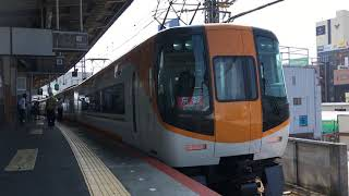 近鉄22000系 AS22+近鉄30000系 V11編成(特急京都行き)大和八木駅 発車‼️
