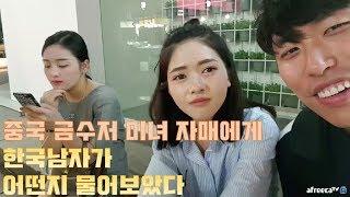 [대륙남]중국 금수저 미녀 자매에게 한국남자가 어떤지 물어보았다 인기많은 한국남자 - 길거리 인터뷰