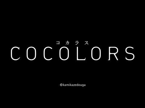 COCOLORS Trailer