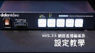 【How-To 教學影片】NVS-33 H.264 網路直播編碼器設定教學|Datavideo洋銘技