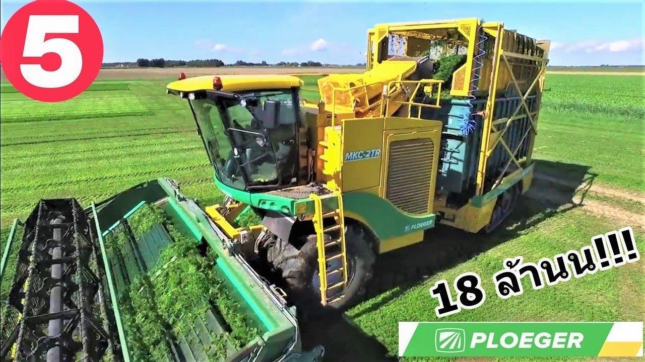 โคตรล้ำ!! 5 สุดยอด เทคโนโลยี ยานยนต์ทางการเกษตร ที่ดีที่สุดในโลก # EP.2