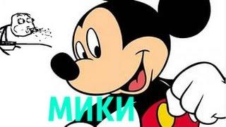 Клип\Мики\ Монстер Хай!