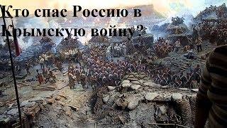 Кто спас Россию в Крымскую войну?