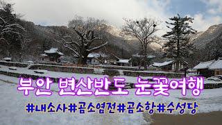 전북 부안 변산반도 눈꽃여행/내소사/곰소염전/곰소항/수…