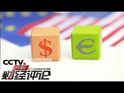 《央视财经评论》 20191020 美欧贸易战 谁更输不起?| CCTV财经