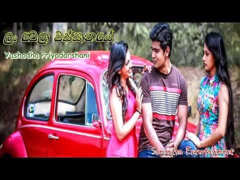 Lanwela Wassanaye By Yashodha Priyadarshani