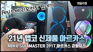 앱코 수트마스터 391T 아르카스 신제품 케이스 리뷰 …