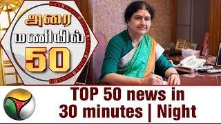 TOP 50 news in 30 minutes | Night 05-10-2017 Puthiya Thalaimurai TV News