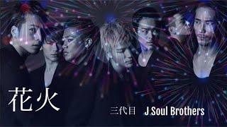 三代目 J SOUL BROTHERS from EXILE TRIBE - 花火