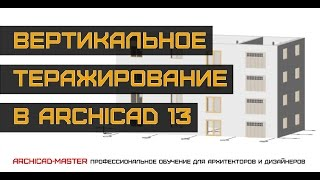Урок по ArchiCAD  (Вертикальное тиражирование)