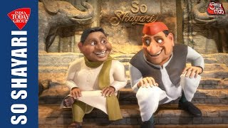 Mulayam Mayawati गठबंधन शायरी | SoShayari