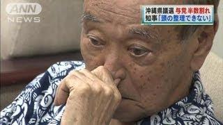 沖縄県議選で与党半数割れ 知事「頭の整理が・・・」(12/06/11)