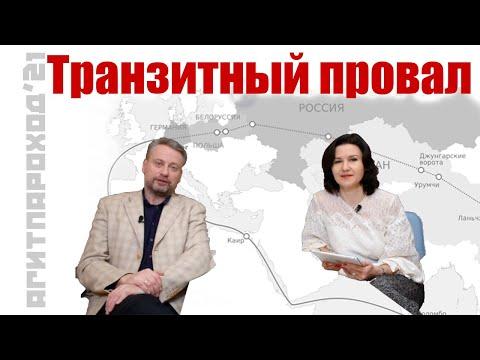 Транзитный провал(Землянский, Дьяченко)