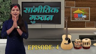 BM HD PRESENTS SANGITIK GUNJAN || EPISODE 4 || October 9