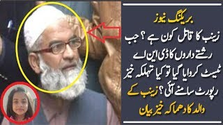 What Zainab Father Saying Over DNA Test Reports ?