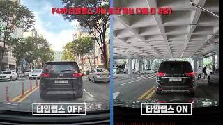 엠피온 MDR-F480 타임랩스 주행영상