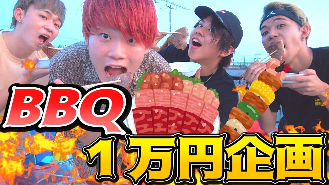バーベキューで1万円企画がやばすぎた!