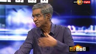 Pathikada, Sirasa TV With Bandula Jayasekara 07 th Of January 2019, Mr. Sunil Sarath Perera Thumbnail
