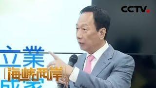 《海峡两岸》 20191203| CCTV中文国际