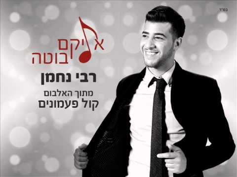 אליקם בוטה רבי נחמן | Elikam Buta Rabbi Nachman