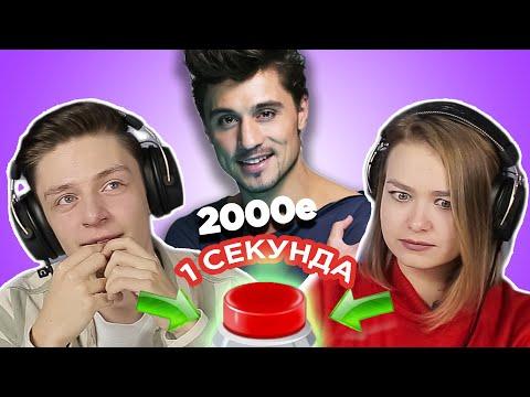 УГАДАЙ ПЕСНЮ за 1 секунду // русские хиты 2000х // Дима Билан и другие