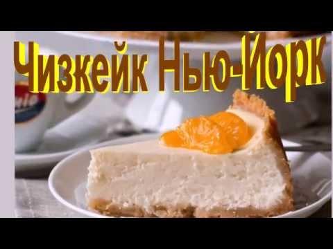 Чизкейк без выпечки No baked cheesecake