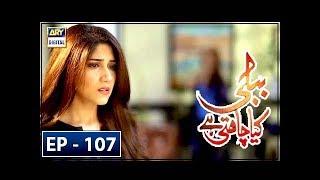 Bubbly Kya Chahti Hai Episode 107 - 12th July 2018 - ARY Digital Drama