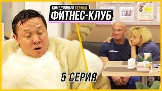 Фитнес-клуб - Сериал - 5 серия HD