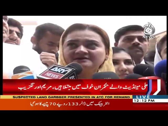 Headlines 12 PM   16 October 2018   Aaj News