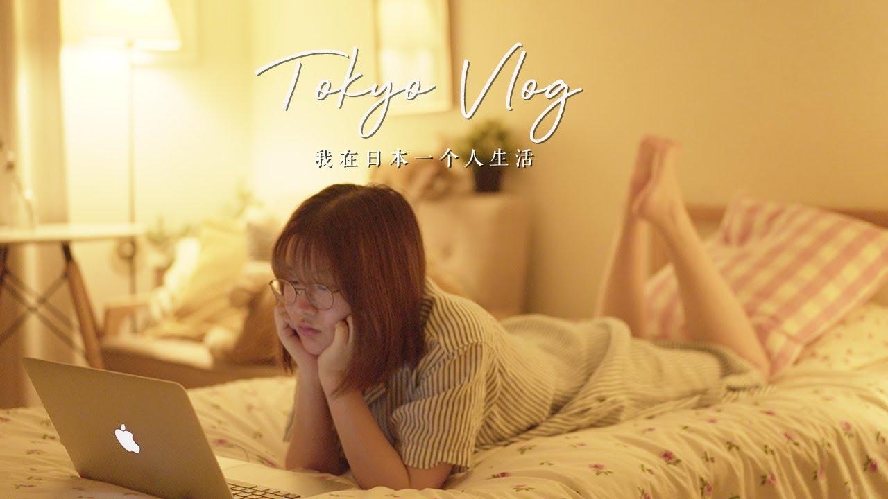 Vlog|我在東京一個人生活 | 把生活過成自己喜歡的樣子|告別倦怠感