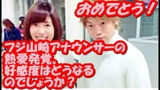 バラエティーで大人気のフジテレビ、山崎夕貴アナに交際報道がでました...